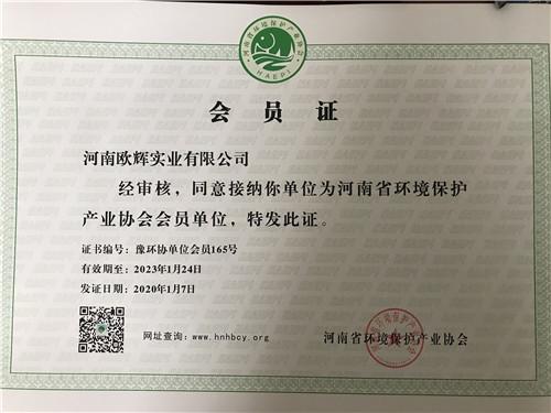 河南欧辉实业除尘设备环境保护会员证