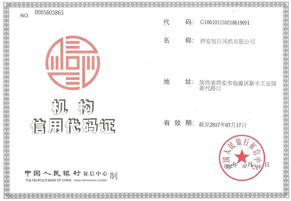 西安工業用通風機公司信用證