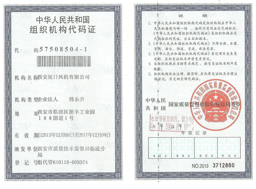 組織機構代碼證