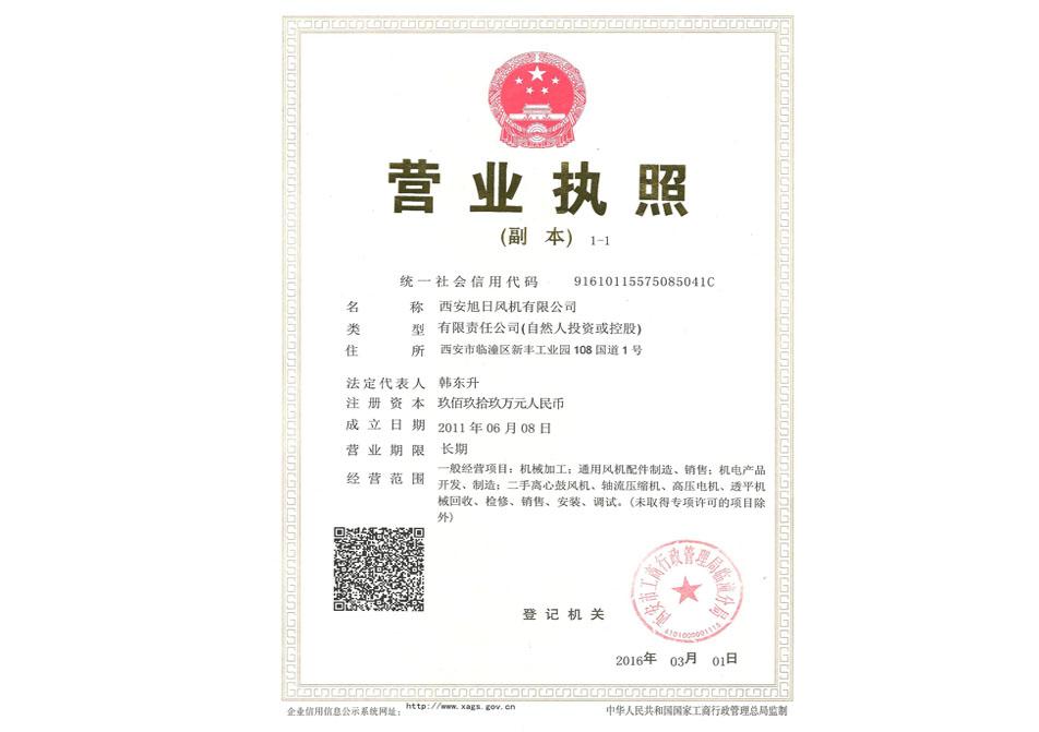 西安高爐鼓風機公司營業執照