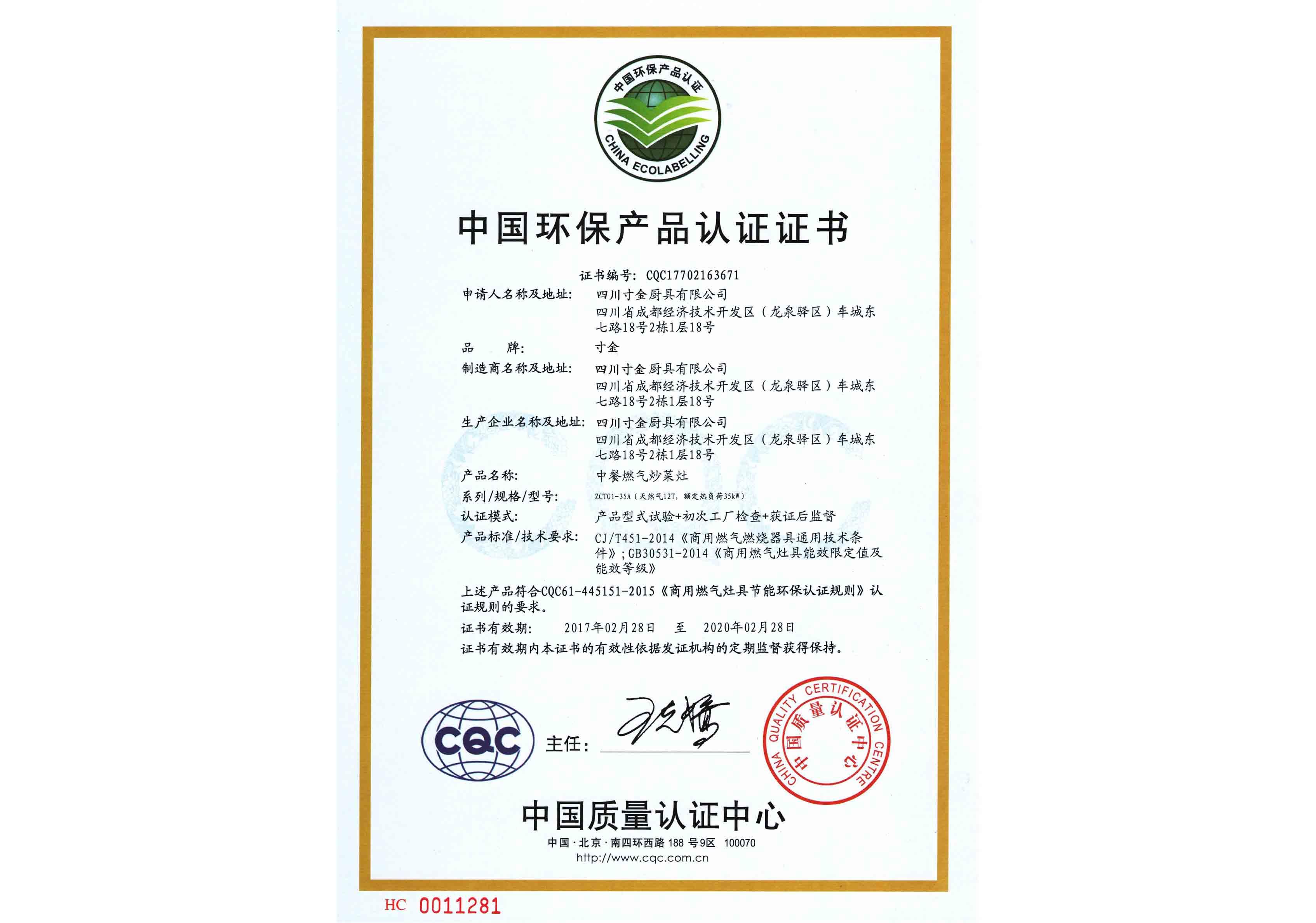 燃气灶具节能环保产品证书
