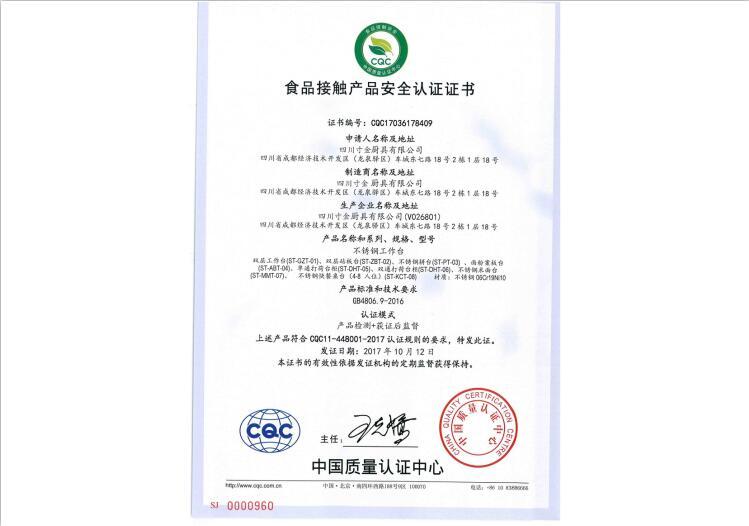 食品接触产品认证证书