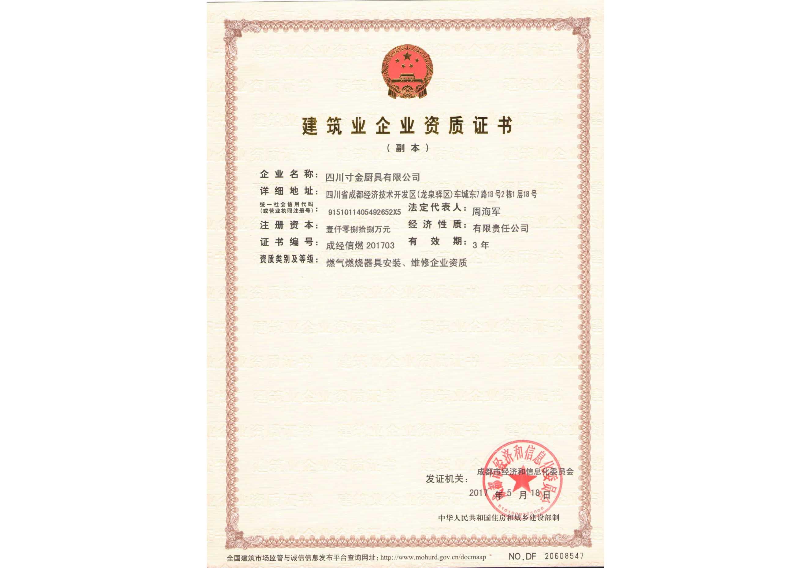 燃气燃烧器具安装、维修企业资质证书