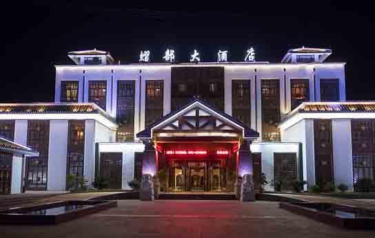 贵州习部大酒店