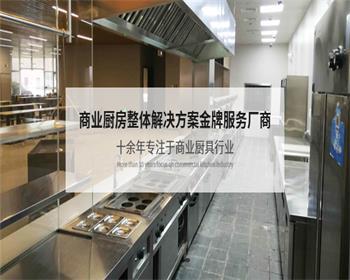 成都厨房设备厂家