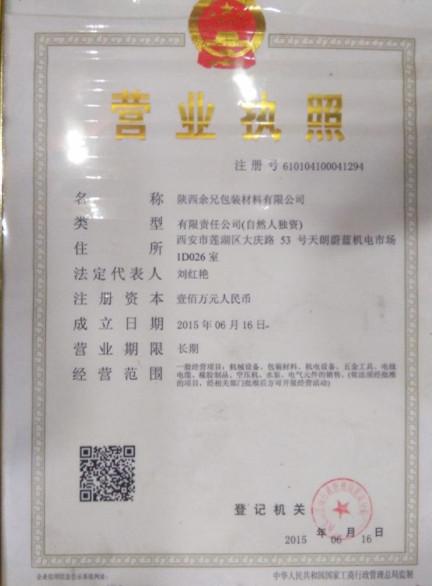 喷码机公司的营业执照
