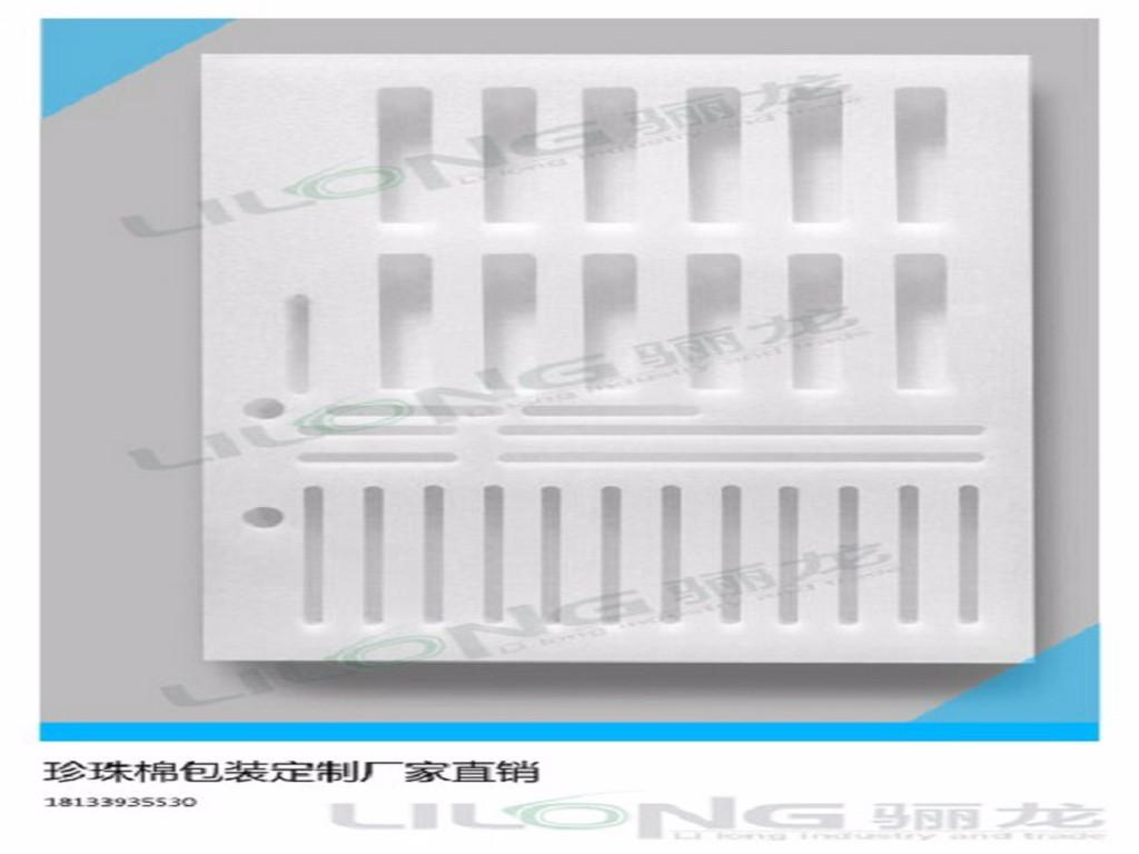 EPE珍珠棉电子产品包装