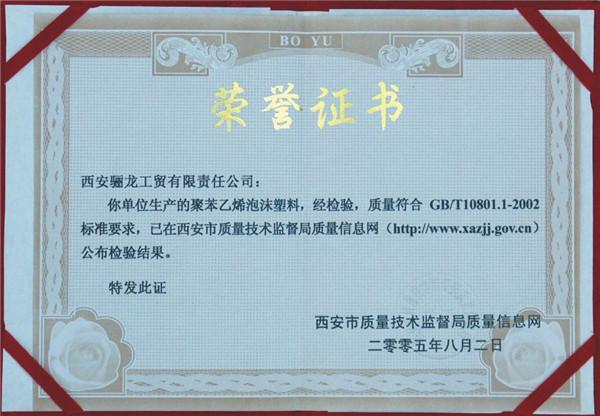 骊龙工贸产品质量符合标准要求证书
