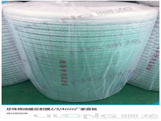 西安EPE珍珠棉反射膜