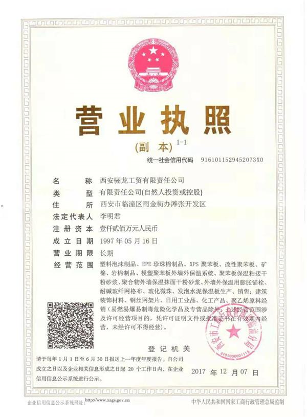 骊龙工贸营业执照