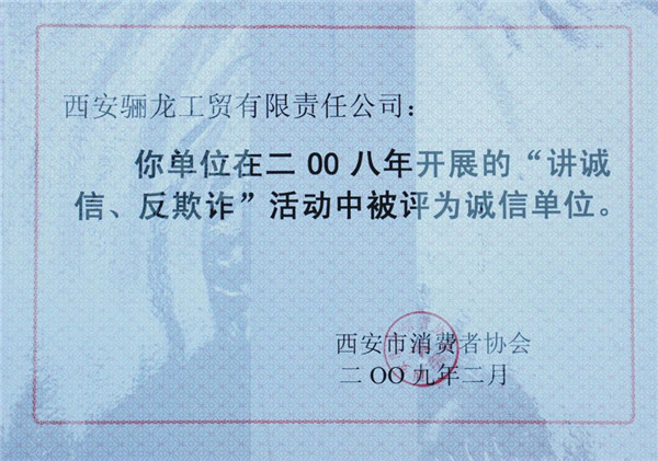 """西安骊龙工贸有限责任公司 在2008年开展""""讲诚信、反欺诈""""活动中被评为诚信单位!"""