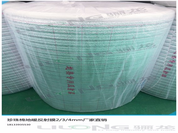 EPE珍珠棉地暖反射膜