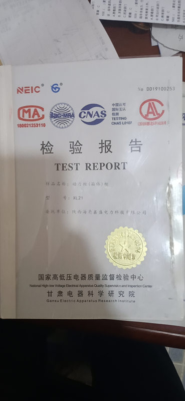 明装式配电箱检验报告