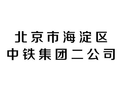 北京市海淀区中铁集团二公司与巡陆汽车租赁公司达成合作