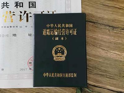 巡陆汽车租赁服务有限公司道路运输经营许可证
