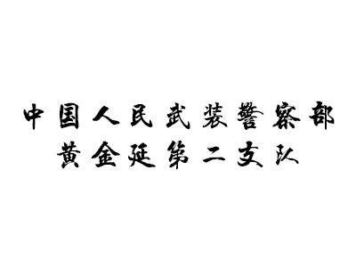 中国人民武装警察部黄金延第二支队与巡陆汽车租赁公司达成合作