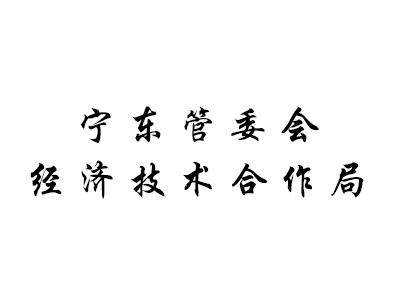 宁夏回族自治区宁东管委会经济技术合作局与巡陆汽车租赁公司达成合作