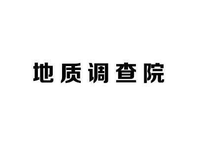 宁夏回族自治区地质调查院与巡陆租车达成合作