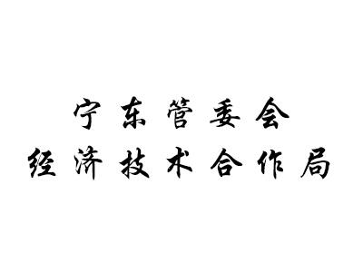 宁东管委会汽车租赁
