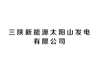 三陕新能源太阳山发点有限公司于巡陆租车达成合作
