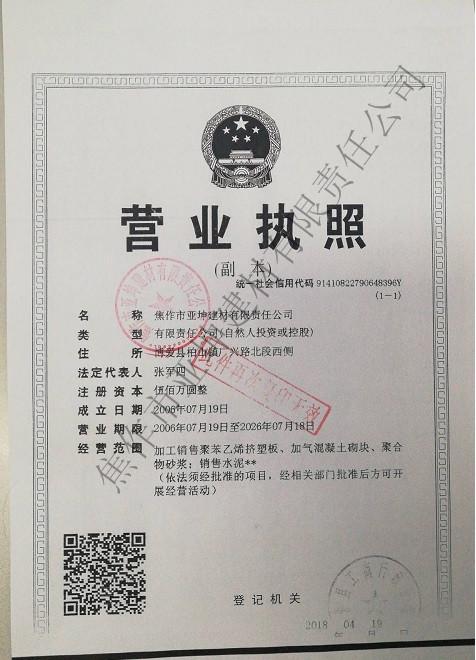 河南聚苯乙烯擠塑板廠家營業執照