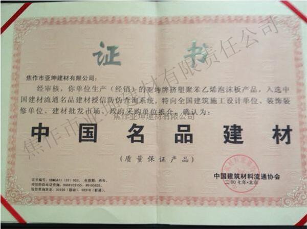 河南保溫板廠家榮譽資質
