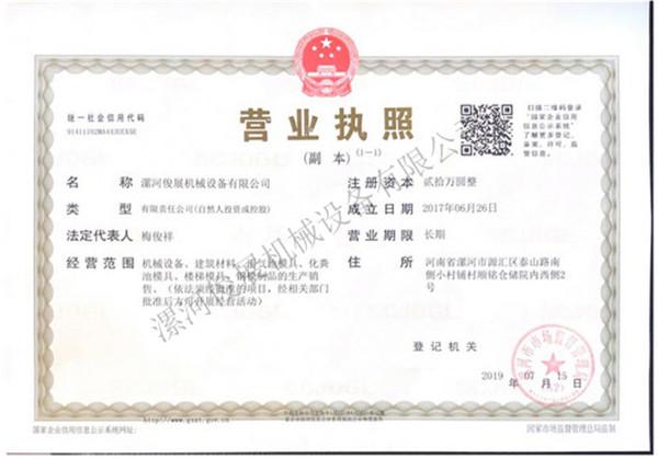 俊展机械设备营业执照