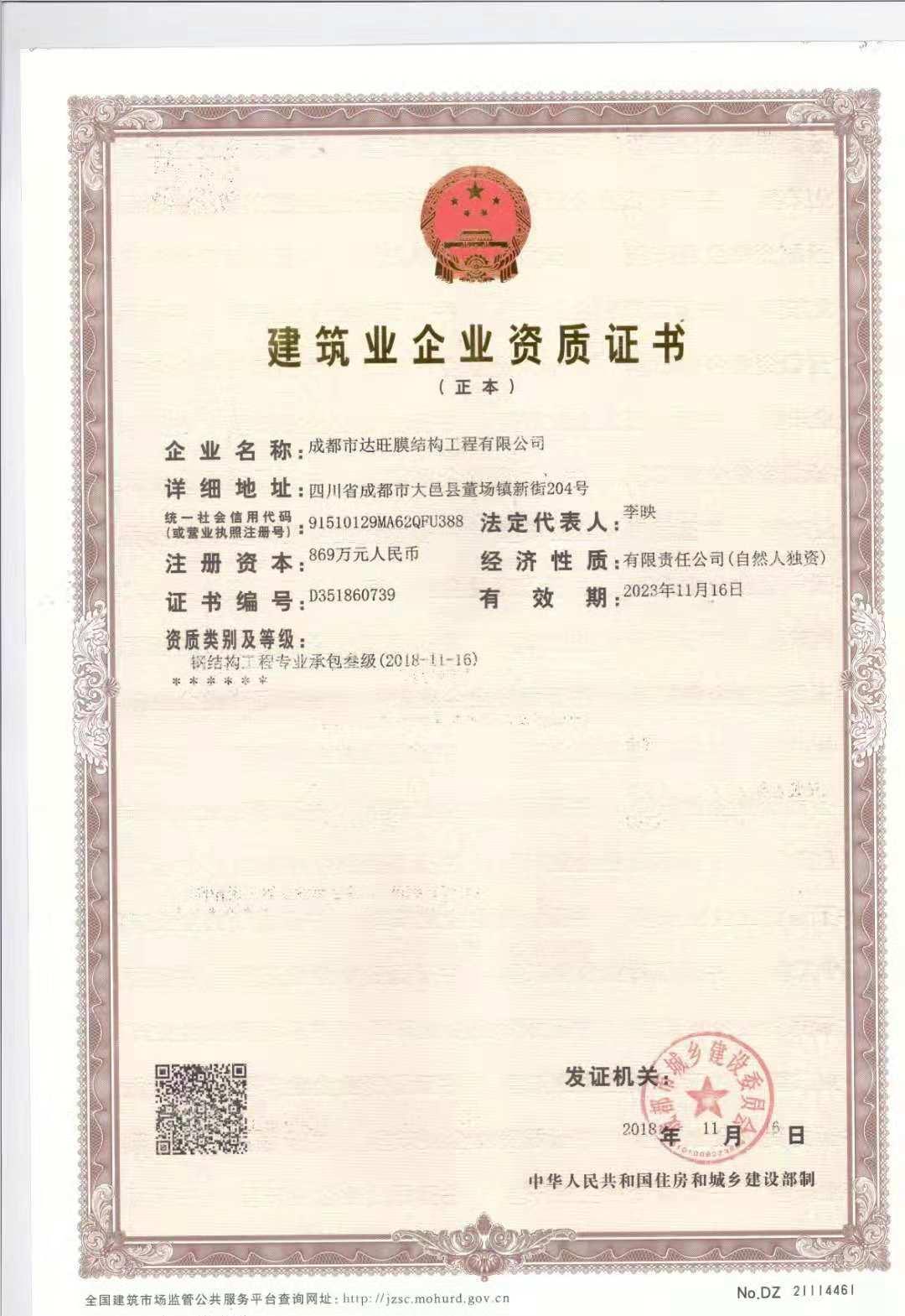 钢结构工程专业承包叁级证书