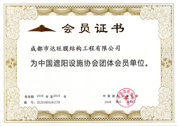 成都市达旺膜结构工程有限公司中国遮阳协会团体会员证书