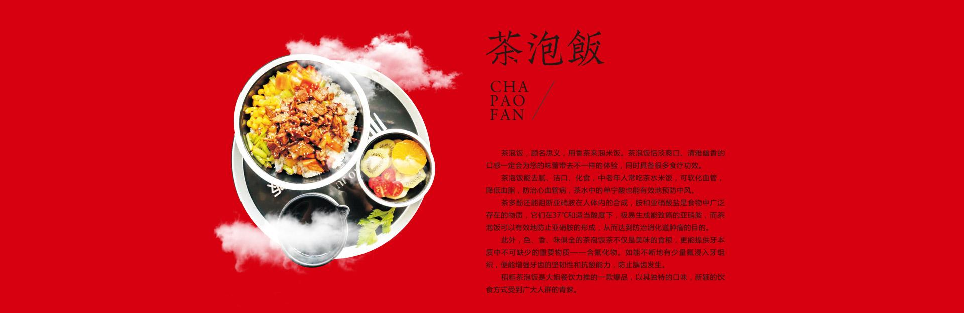 稻粔茶泡饭合作