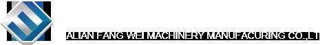 大连方伟机械有限公司