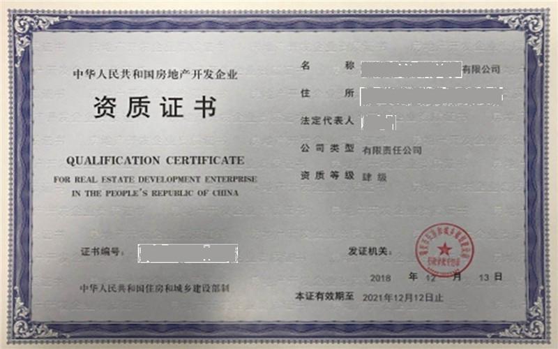 房地产开发资质证书