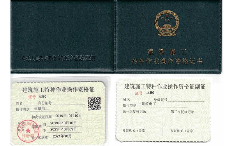 建筑施工特种作业证