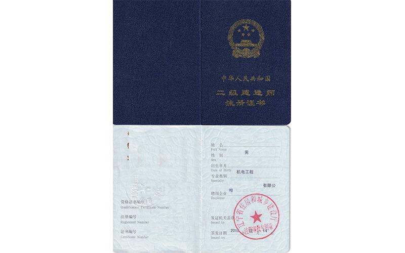 建造师注册证