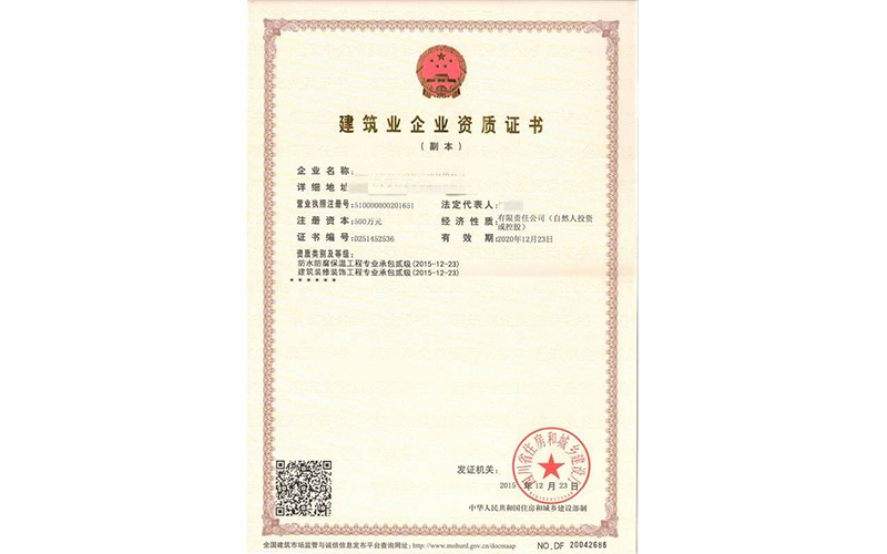 防水防腐保温工程(一、二级) 专业承包资质