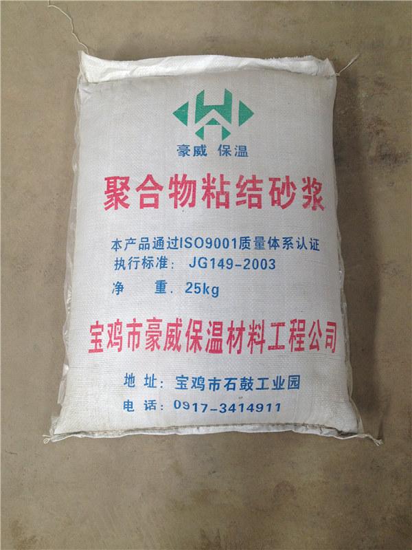 陕西聚合物粘结砂浆