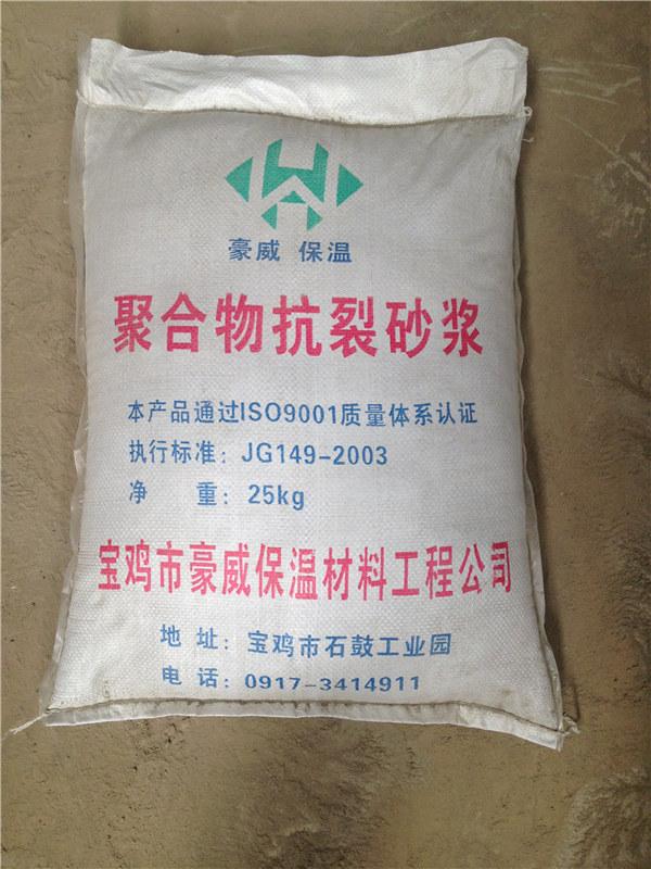 陕西聚合物抗裂砂浆