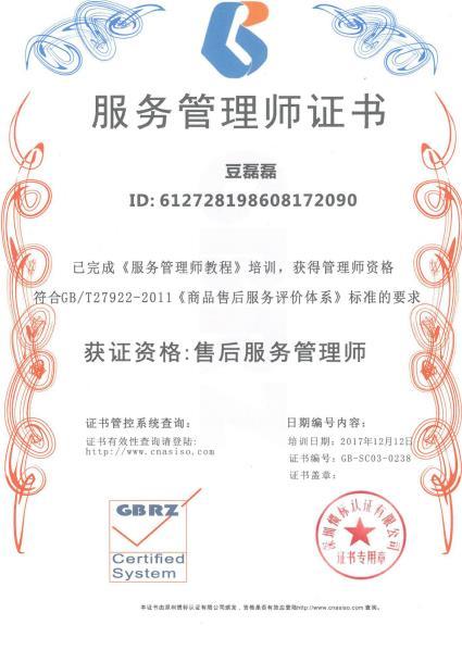 服务管理师证书(豆磊磊)