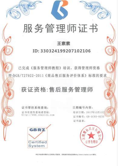 服务管理师证书(王素素)