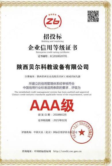 AAA级招投标企业信用等级证书