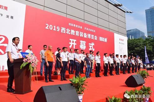 2019西北教育装备发展与应用论坛成功在西安举办