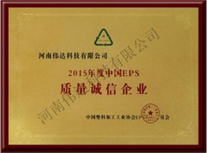 河南石墨板生产加工厂家荣誉资质