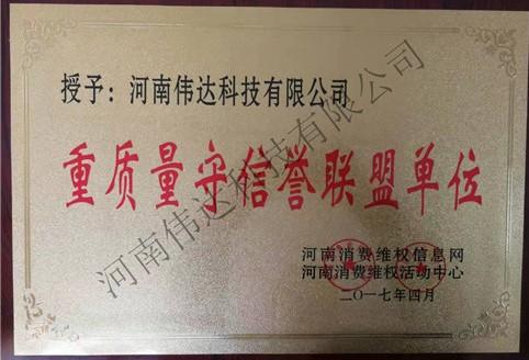 河南滤珠加工生产销售厂家荣誉资质