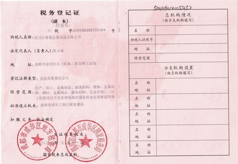 成都钢格板公司税务登记证
