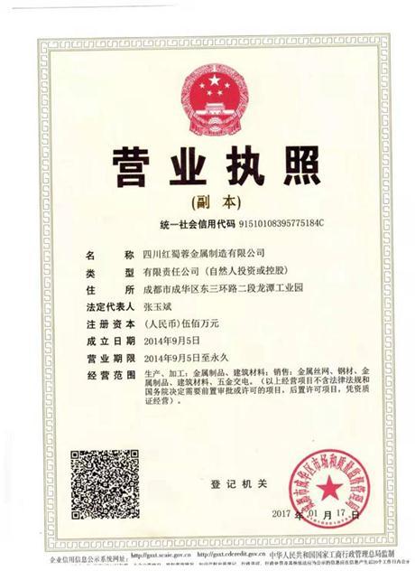 成都边坡防护网公司营业执照