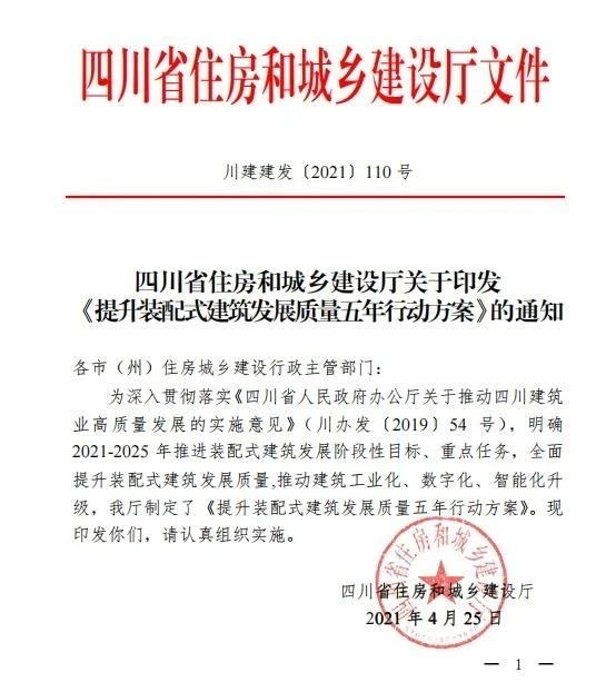 四川省住房和城乡建设厅关于印发《提升装配式建筑发展质量五年行动方案》的通知