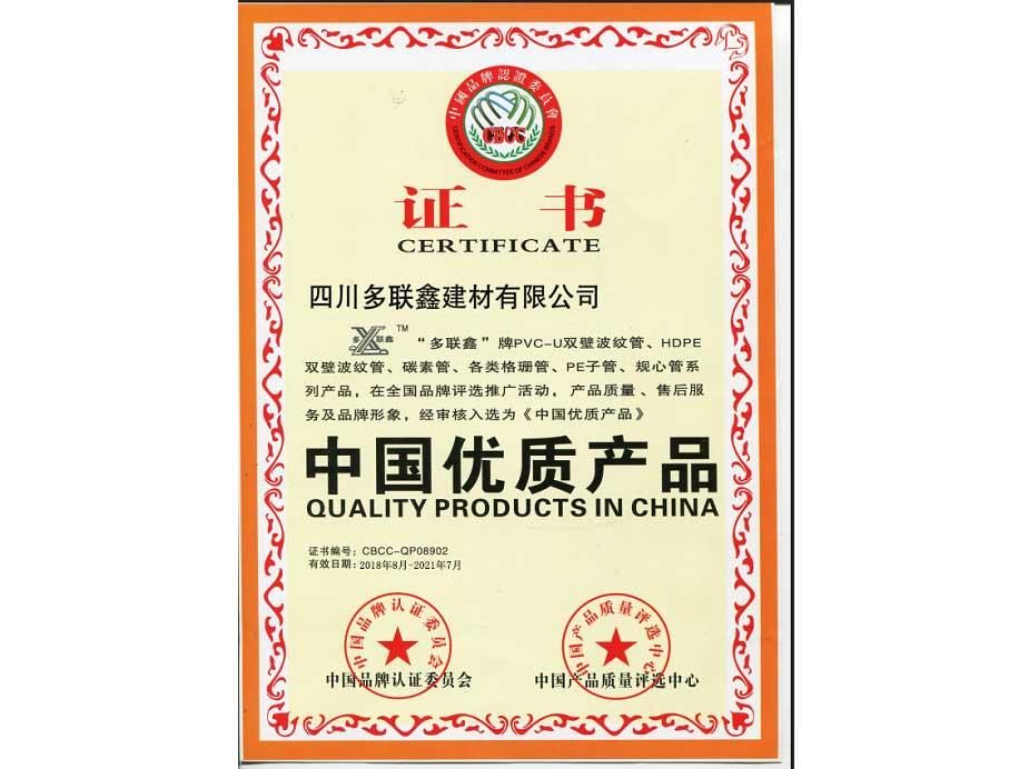中國優質產品