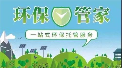 陕西环保产业管家