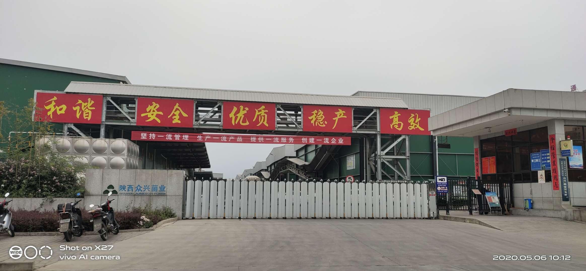 陕西众兴菌业污水处理设备安装完成