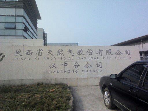 陕西天然气股份有限公司汉中分公司生活污水处理项目安装